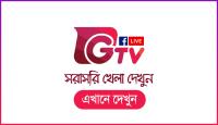 Gtv Live Bangladesh - জিটিভি-গাজী টিভি ONLINE