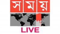 SOMOY TV LIVE | সময় টিভি লাইভ | LIVE TV | LIVE STREAMING | BANGLA TV LIVE